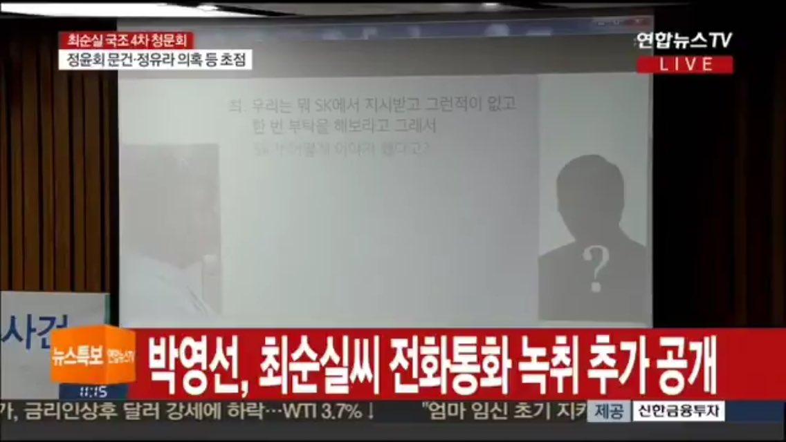 박영선 의원님 @Park_Youngsun 보좌관 중에 일베 있나요? 녹취록 화면 누가 만들었습니까? 왜 노무현 대통령 실루엣으로 했죠? 해명 바랍니다. https://t.co/rPmMxpJb72