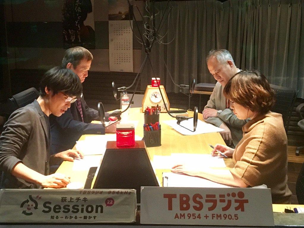 Tbsラジオ「荻上チキ・session-2...