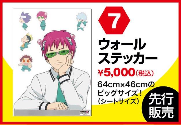 【JFグッズ情報⑦】アニメ「斉木楠雄のΨ難」ブースで販売のグッズ!続いては「ウォールステッカー」。これさえあれば、楠雄が