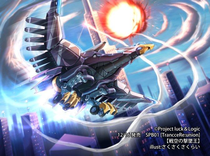 本日発売のラクエンロジック SPB01[【Trance Re:union】にて【戦空の撃墜王】を描かせて頂きました。よろ