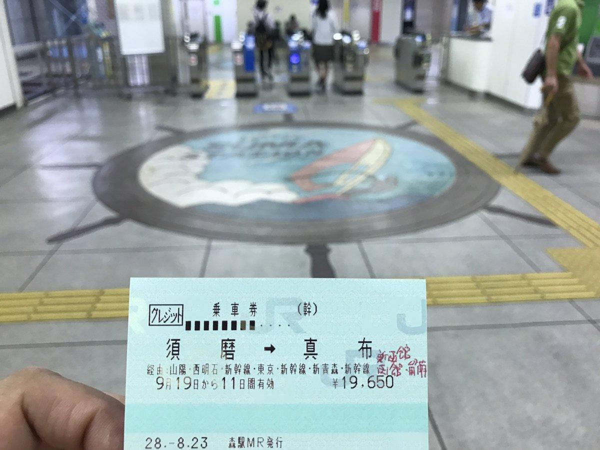 JR北海道、次回ダイヤ改正で留萌線真布駅は廃止せず。https://t.co/G3XJCNJEBS つまり、JRでの「須磨→真布」ルート (SMAPきっぷ) は存続だ:-) 写真のきっぷは筆者購入 https://t.co/FajYb7f8gM