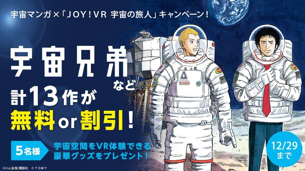 【 #VR を体験したい方に朗報】宇宙マンガを読んだ方に抽選で、宇宙旅行を疑似体験できる玩具「JOY!VR 宇宙の旅人」