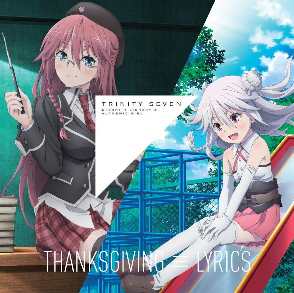 リリスとリリムがLILIc'sというユニット名で歌う『劇場版 トリニティセブン-悠久図書館と錬金術少女-』の挿入歌「TH