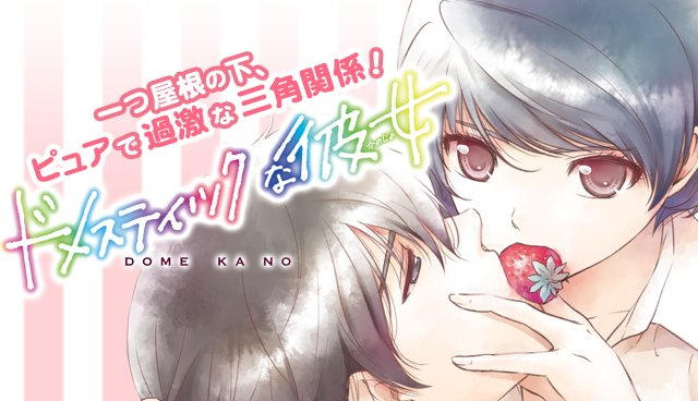 【本日無料公開!】マガポケ52号掲載の『神さまの言うとおり弐』『ドメスティックな彼女』『フルバック』、復刻『エデンの檻』