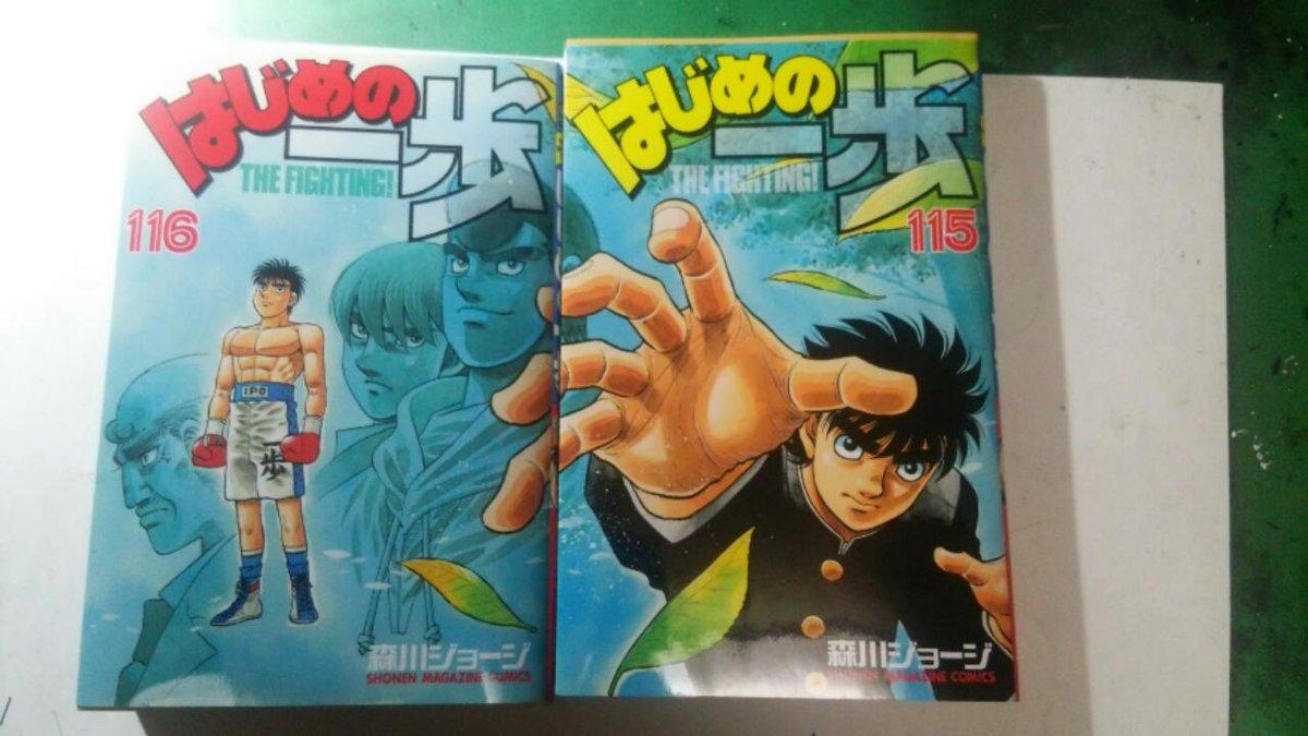 [あつかましい宣伝]12/16(金)はじめの一歩116巻、本日発売です。116巻と115巻を合わせると一つの絵になってい
