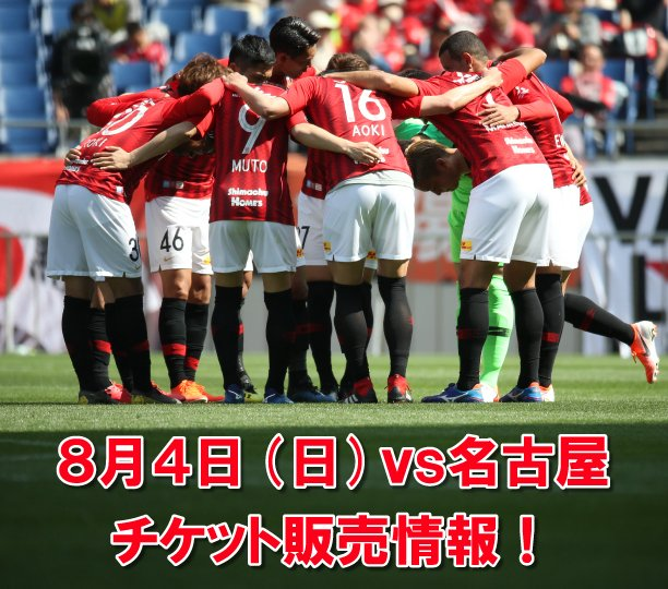 8/4(日)名古屋戦チケット、6/29(土)10時~REX TICKET先行販売開始!|URAWA RED DIAMONDS OFFICIAL WEBSITE