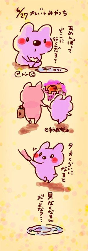 小さい頃「あめんぼってどこに行くんだろう?」って見てた宮田さん可愛過ぎないですか…!  #プレバト 6/27...