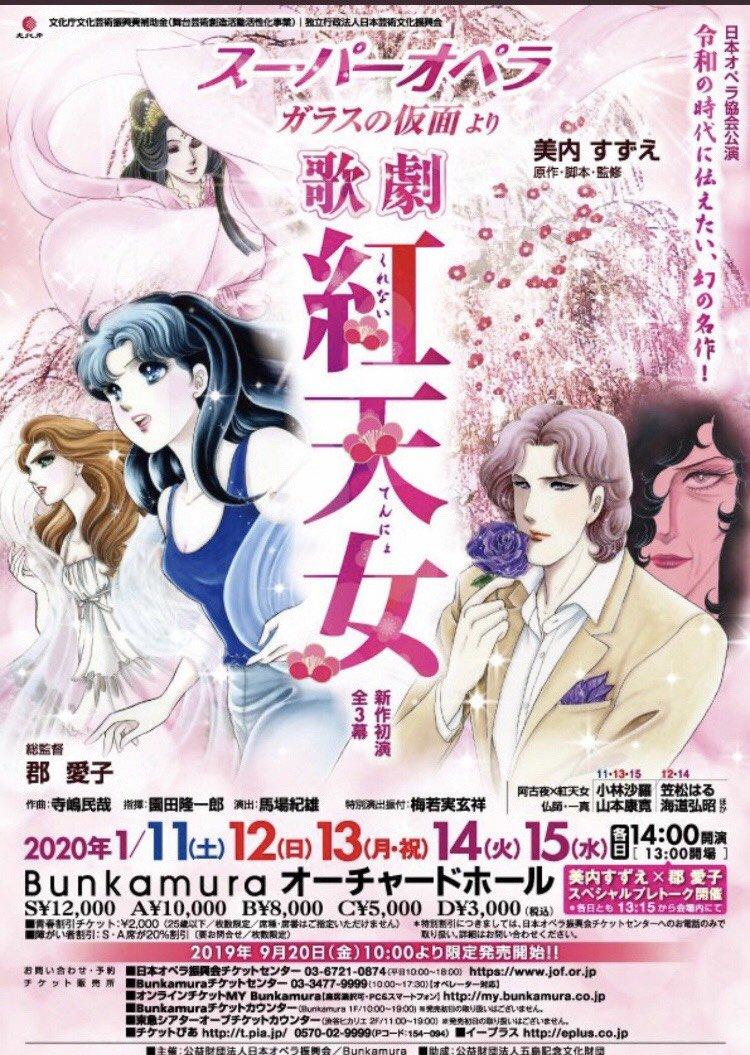 ガラスの仮面作中劇「紅天女」が来年オペラとして上演されます。...