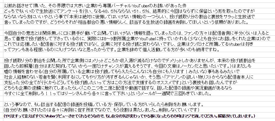事務所 滝沢ガレソ 固定給万+投げ銭歩合給 バチャ豚 ソースに関連した画像-02