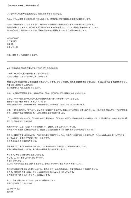 MONGOL800_infoさんのツイート画像