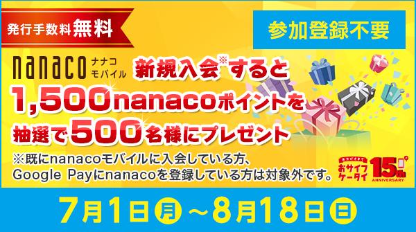 test ツイッターメディア - 【nanacoモバイル】 期間中にnanacoモバイルに新規ご入会いただくと、抽選で500名様に1,500nanacoポイントをプレゼント★ お得な新規入会キャンペーンは8月18日まで! ぜひ入会してnanacoを使ってみてね♪ 詳しくは→【PC・スマホ】https://t.co/OEqVMsPxqy  #nanaco https://t.co/lDzD76ZhxM