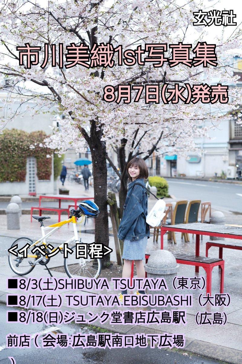 市川美織が8月7日に発売する写真集って結構売れそうだよな?