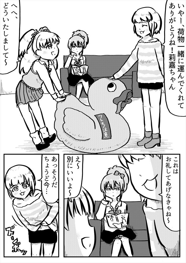 RT @mori_itsuki: 莉嘉ちゃんがフレデリカさんからお礼としてアレをもらう話です🐣✨ #宮本フレデリカ...