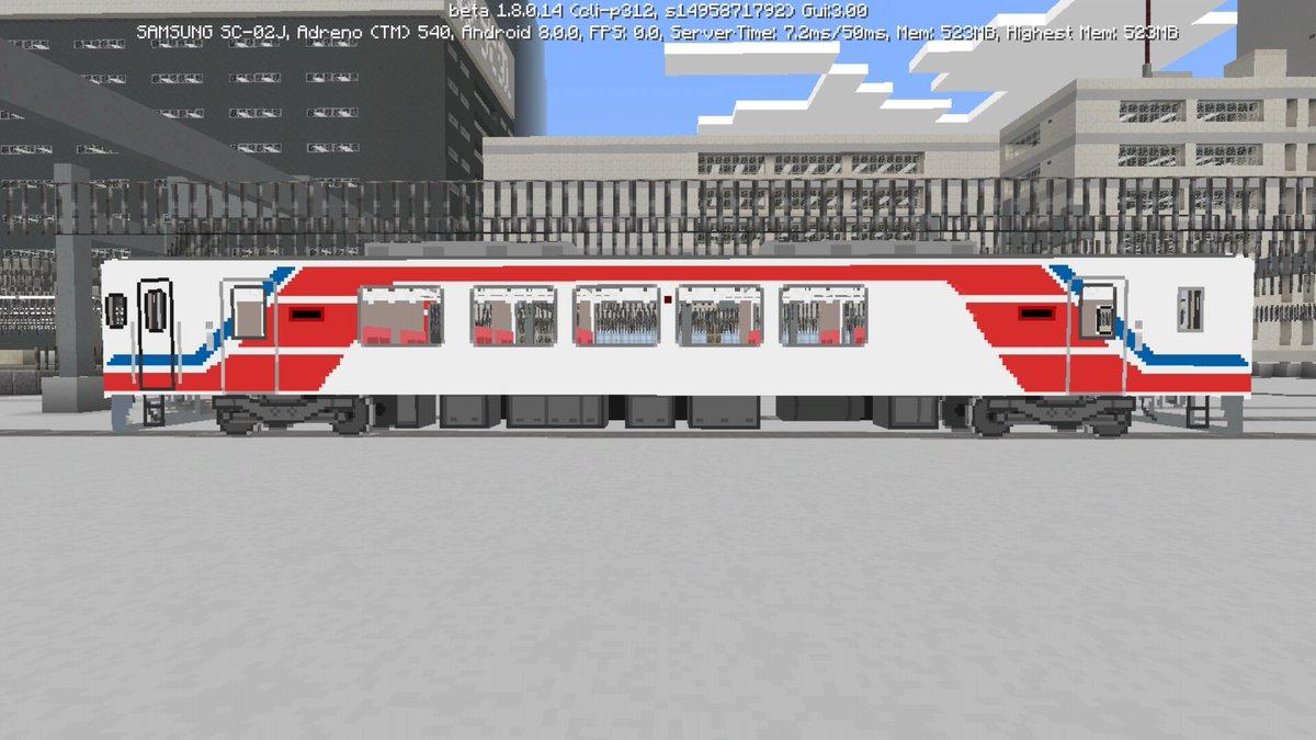 アドオン 鉄道