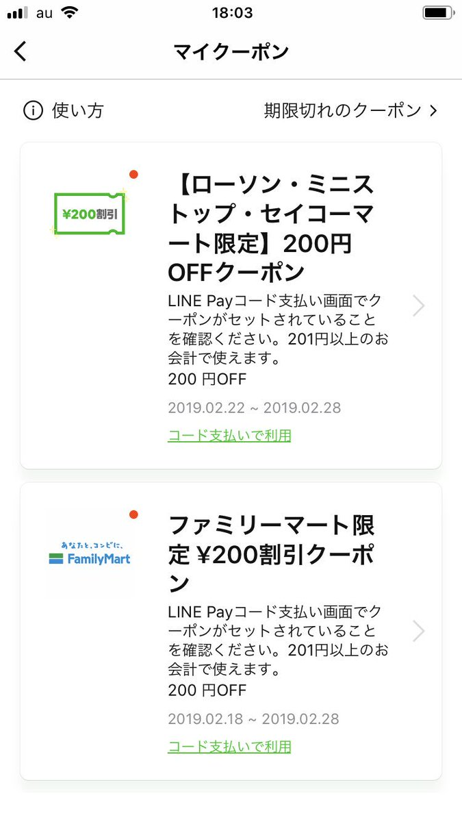 test ツイッターメディア - LINE payで、ローソンなどコンビニで使える200円オフクーポンをゲットしました😆  ガッチャモールの半額クーポンも使いました!  セイコーマートで使えるのは有難いですね(´∀`*)  お得大好きです❤️ https://t.co/uXMGG1eQrt