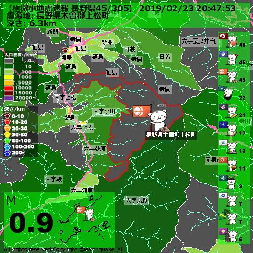 test ツイッターメディア - 【極微小地震速報 長野県45/305】 2019/02/23 20:47:53 JST,  長野県木曽郡上松町,  M0.9, TNT337.6g, 深さ6.3km,  279 https://t.co/RkEFECXNOp