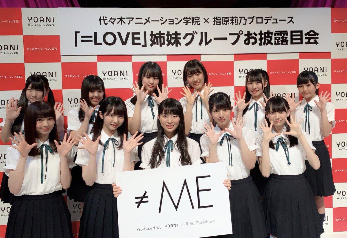 =LOVEの姉妹グループは「≠ME」(ノイミー)!!!