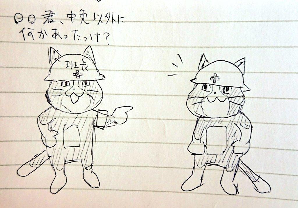 現場猫 コラ まとめ