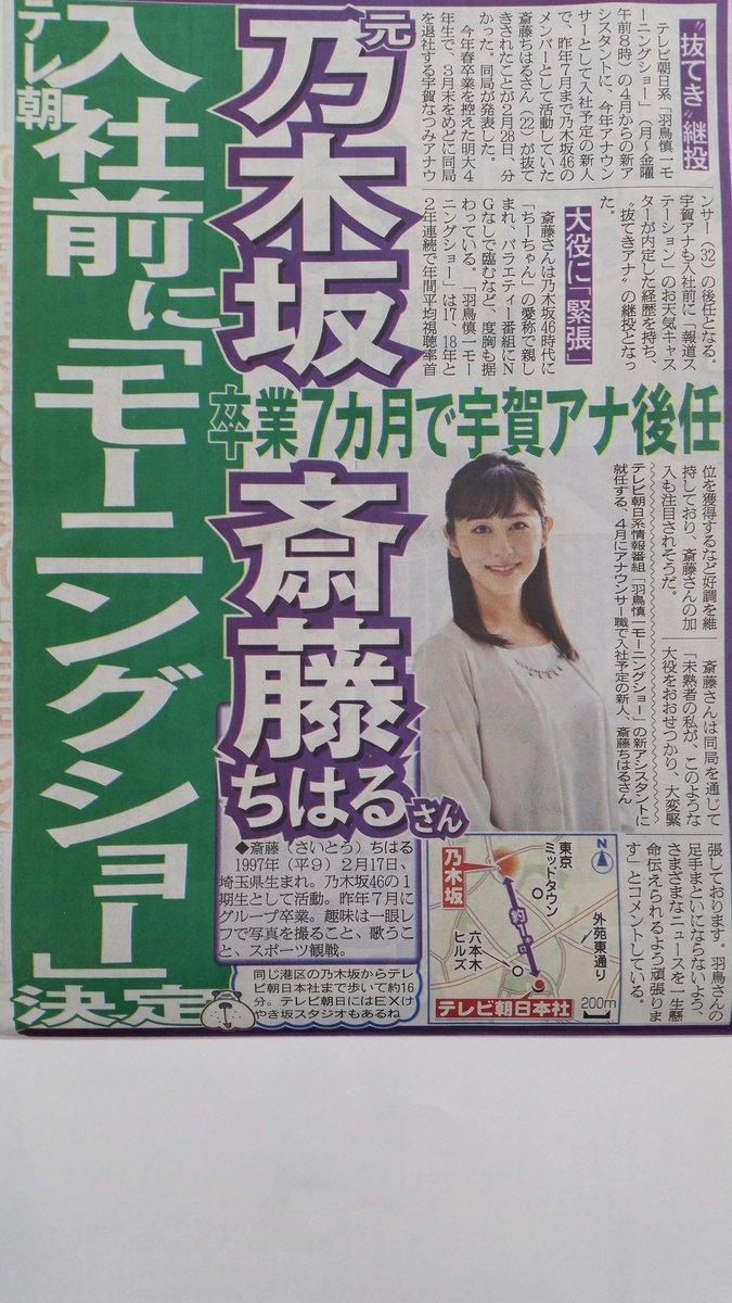 元乃木坂斎藤ちはるさん卒業7ヵ月で宇賀アナ後任 テレ朝入社前に「モーニングショー」決定
