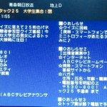 2019-3-3アタック25実況イメージ3 nort大学生大会