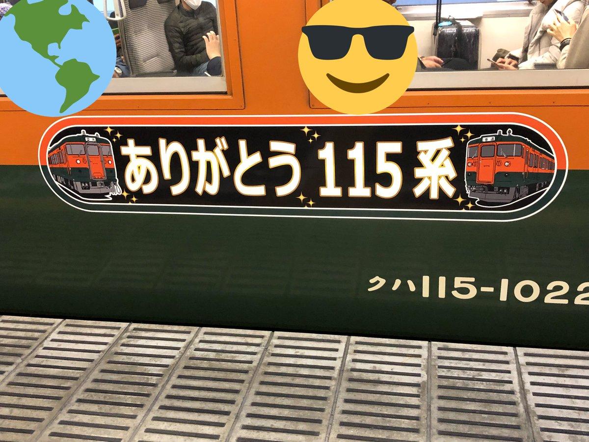 test ツイッターメディア - #もう二度と戻ってこないこの光景 引退から1年かぁ…… 高崎エリアで乗ることも出来ないし、通学で使ってた頃が懐かしいなぁ… ありがとう115系… https://t.co/bRXWO3SKLU