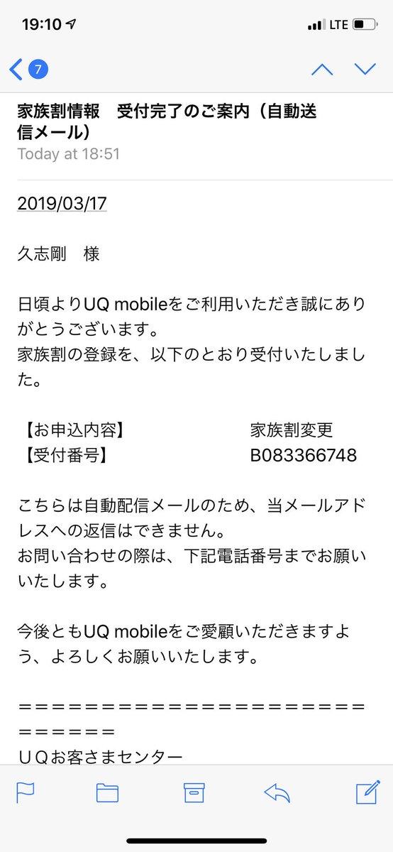 @UQ_mobile...