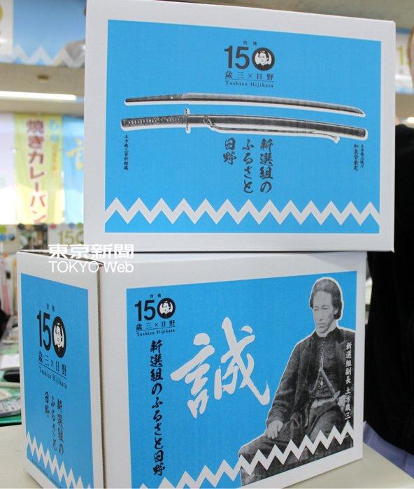 test ツイッターメディア - #新選組 副長・ #土方歳三 没後150年を記念し、故郷である東京都 #日野市 は宅配用段ボール箱を作りました。27×38×29(cm)。羽織と同じあさぎ色で側面に土方の写真や愛用の刀などが印刷されています。限定2500個。 市内の17郵便局とヤマト運輸営業所4カ所で、荷物発送に無料で利用できます。 https://t.co/wFt9JqYD0D