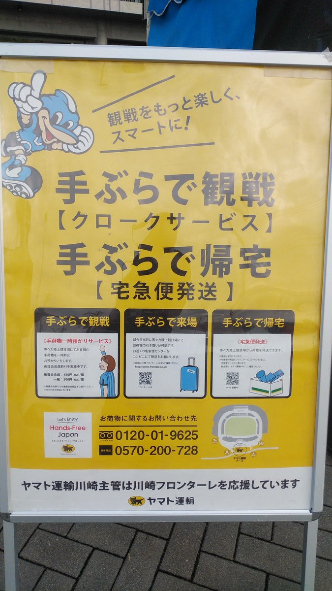 test ツイッターメディア - 【3/17G大阪戦情報】オフィシャルスポンサーヤマト運輸さんの「手ぶらで観戦(クロークサービス)手ぶらで帰宅(宅急便発送)」をメインスタンド前広場で実施!お手持ちの荷物をお預かりすることや、その場で荷物が発送できます!アウェイサポーターの皆さんもご利用いただけます!【営業】#frontale https://t.co/Kv3t75nN9E