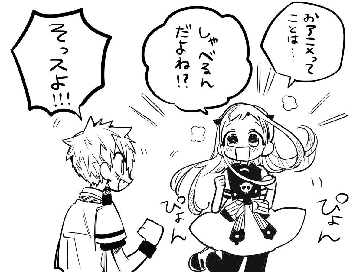 自縛 少年 花子 くん アニメ いつ