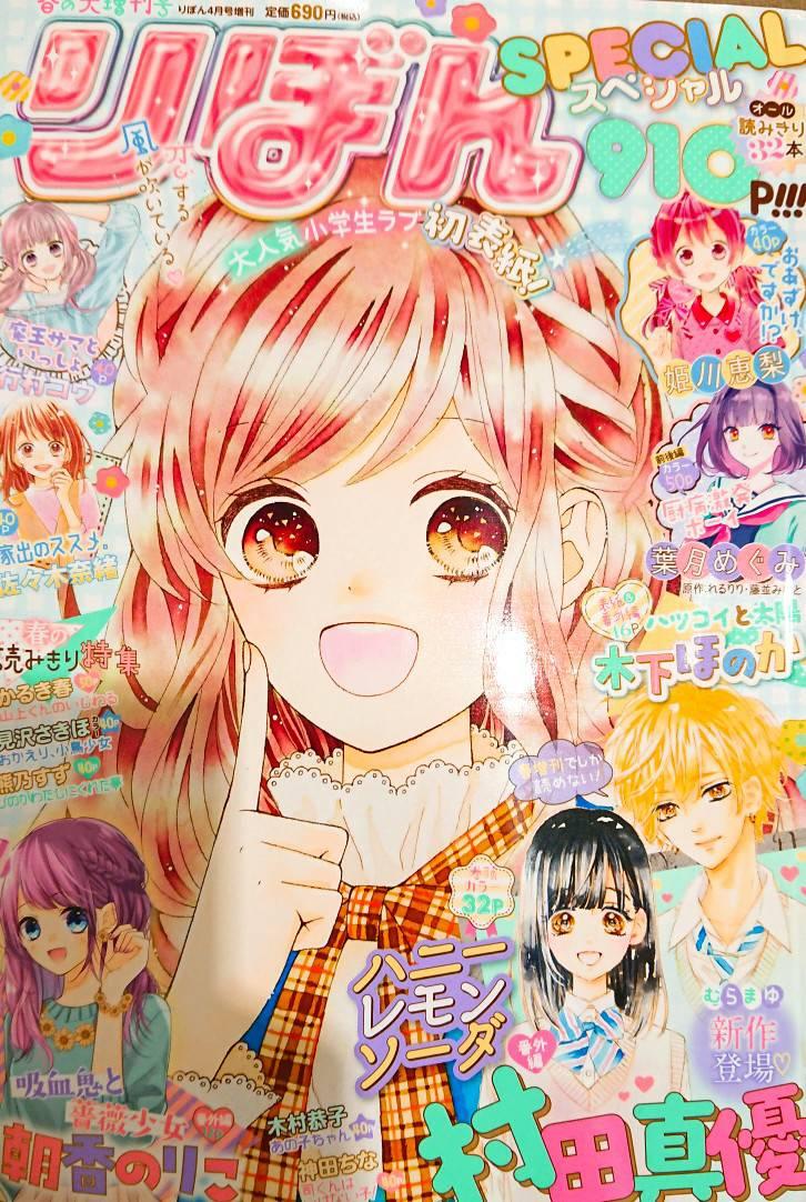 RT @banpooguma1231: 【お知らせ】3/18 本日発売のりぼん春の増刊号スペシャルに『ぴのがわたしに...