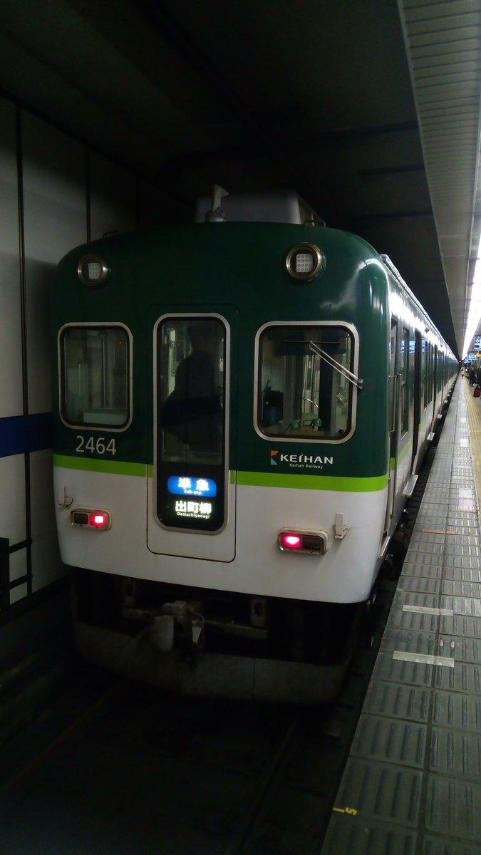 test ツイッターメディア - だいぶん前の2019年2月3日(日)のツイートです。移動して京阪の淀屋橋駅です、2400系の準急出町柳行きです。 https://t.co/6ryWUUOUSd