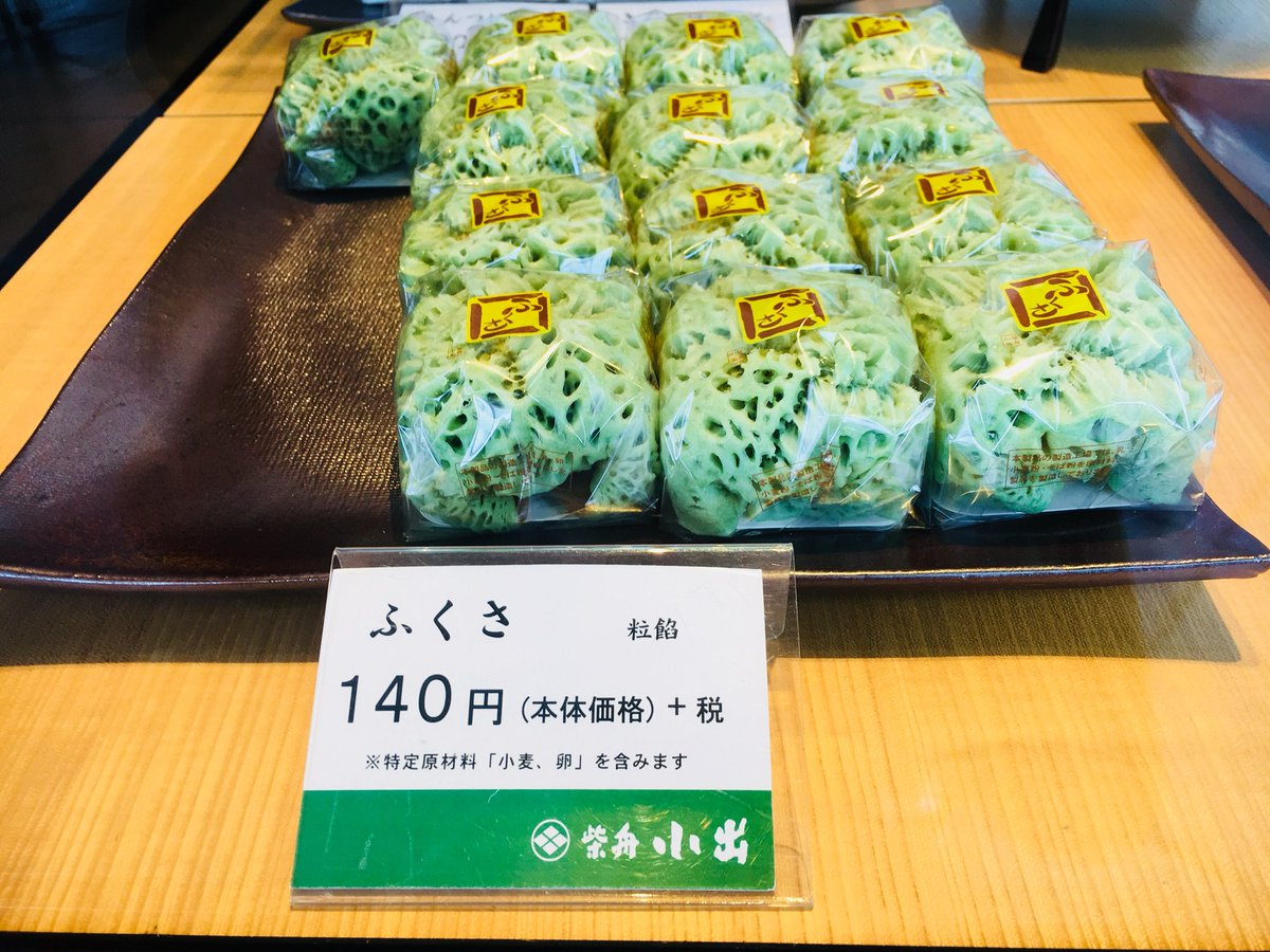 test ツイッターメディア - 柴舟小出さんのふくさ大好き❗️ から始まる金沢菓子道中❕ #wagashi #和菓子 #柴舟小出 #ふくさ https://t.co/mNCX3B78pg