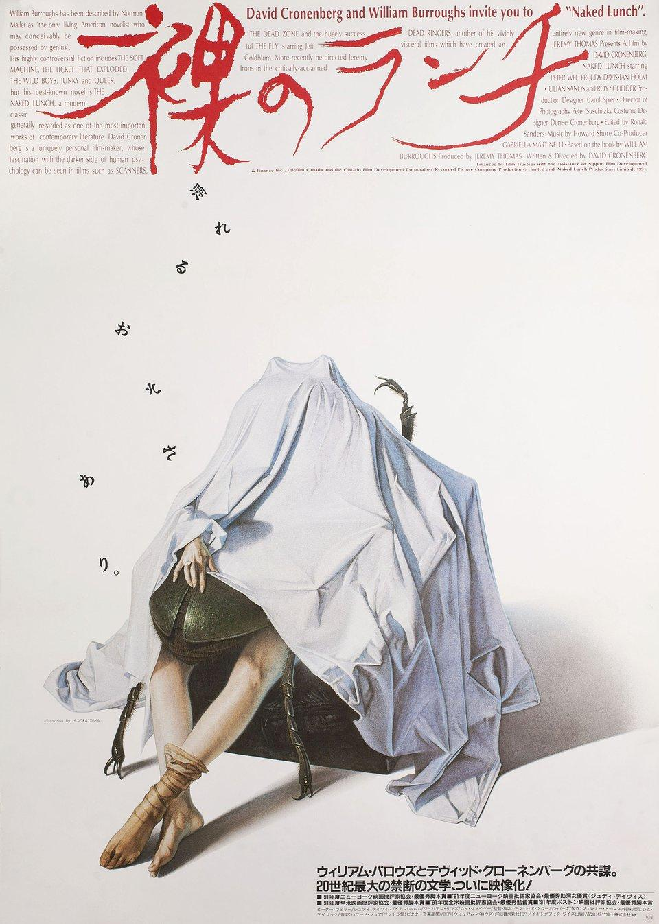 Naked Lunch 1991 Japanese B2 Poster Hajime Sorayama  Happy 76th Birthday to David Cronenberg, the master.