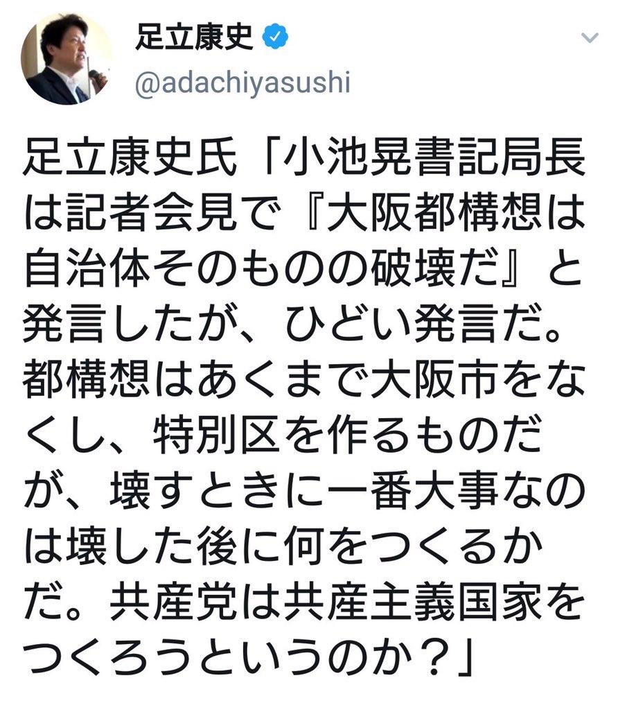 RT @sangituyama: @gogoichiro 松井さんとこの議員がなくなると明言してますが。 https://t.co/Kwuj54WHdV