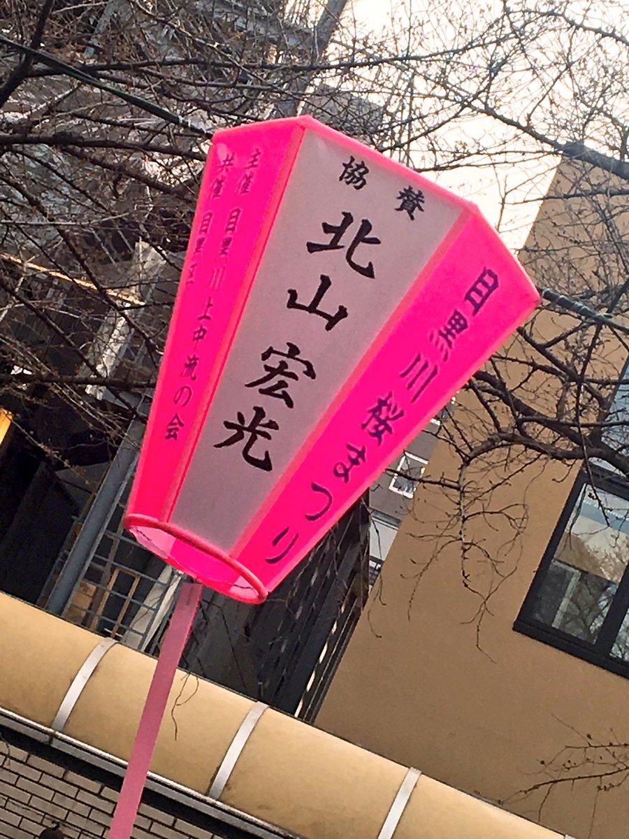 RT @eightopop45: 目黒川で発見‼︎ キスマイ担のフォロワーさんほとんどいないけどどうぞ♡ https://t.co/DGpaGvQp9n