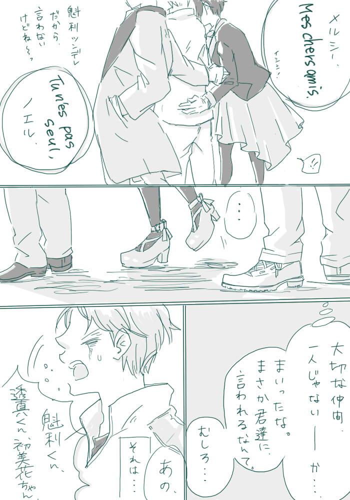 RT @kawanina_sub: ルパパト最終回後の高尾ノエルさんとルパの妄想(希望)② https://t.co/LXuJBoOQZr