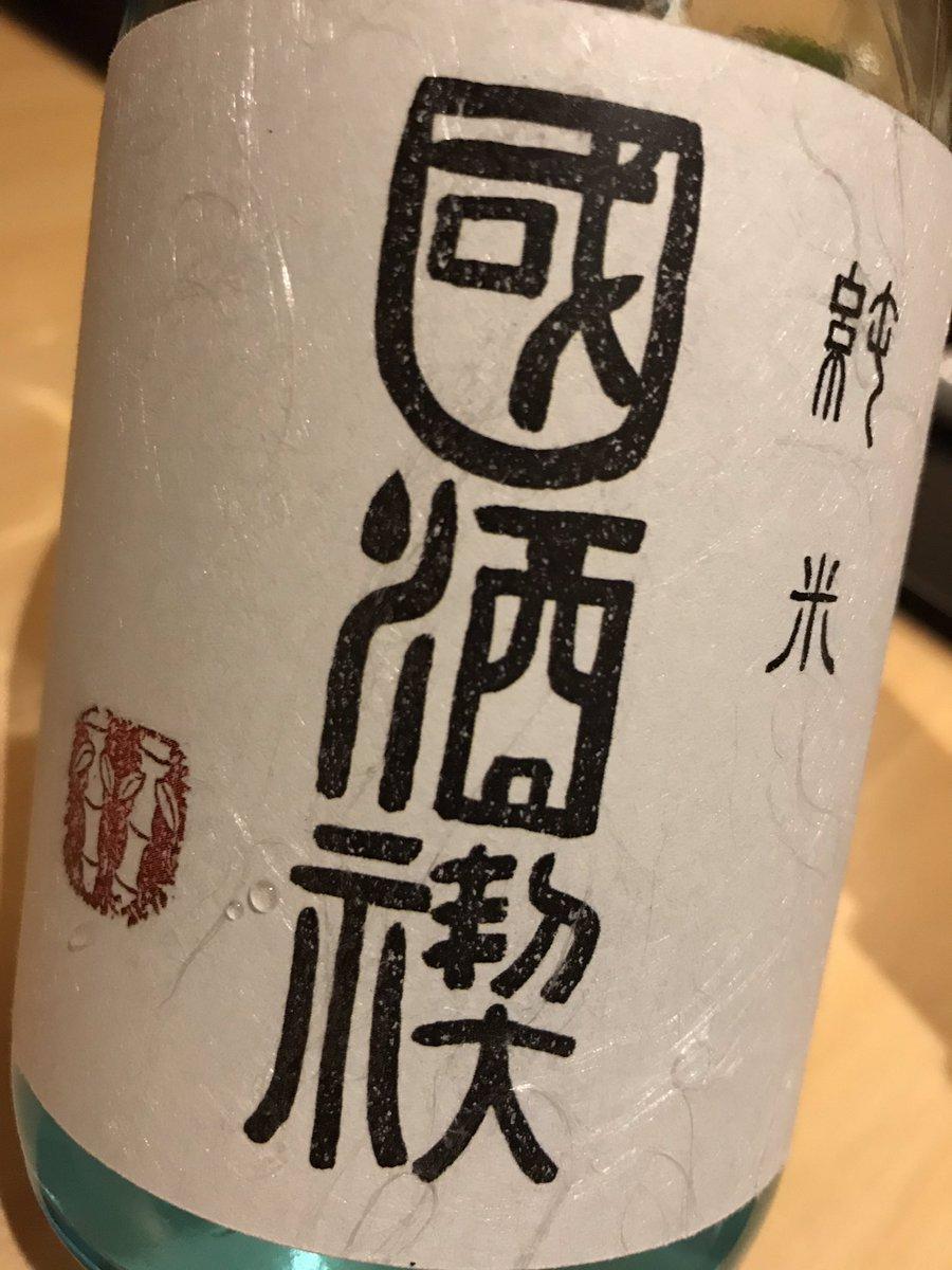 国酒禊 出来!!  今年は純米酒です。良い出来です。 https://t.co/BeJzjI8KO7