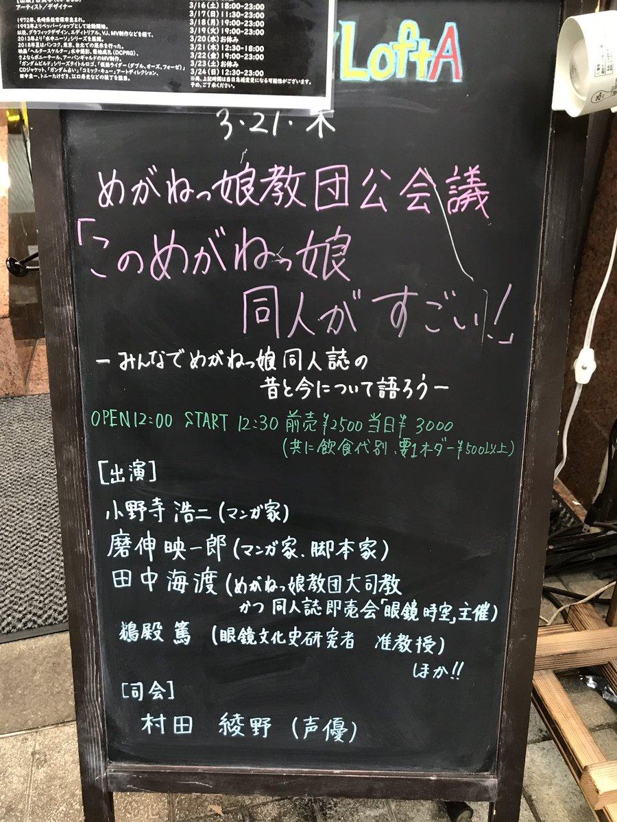 RT @eiitirou: 阿佐ヶ谷来たわぁ。 なんかやります。 https://t.co/MGCX4Q6vqd