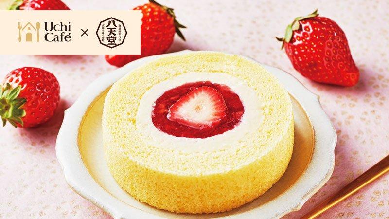 毎月22日はいちごのせの日♪今月は特別!「八天堂かすたーど苺ロールケーキ」にいちごがのっています(^^)...