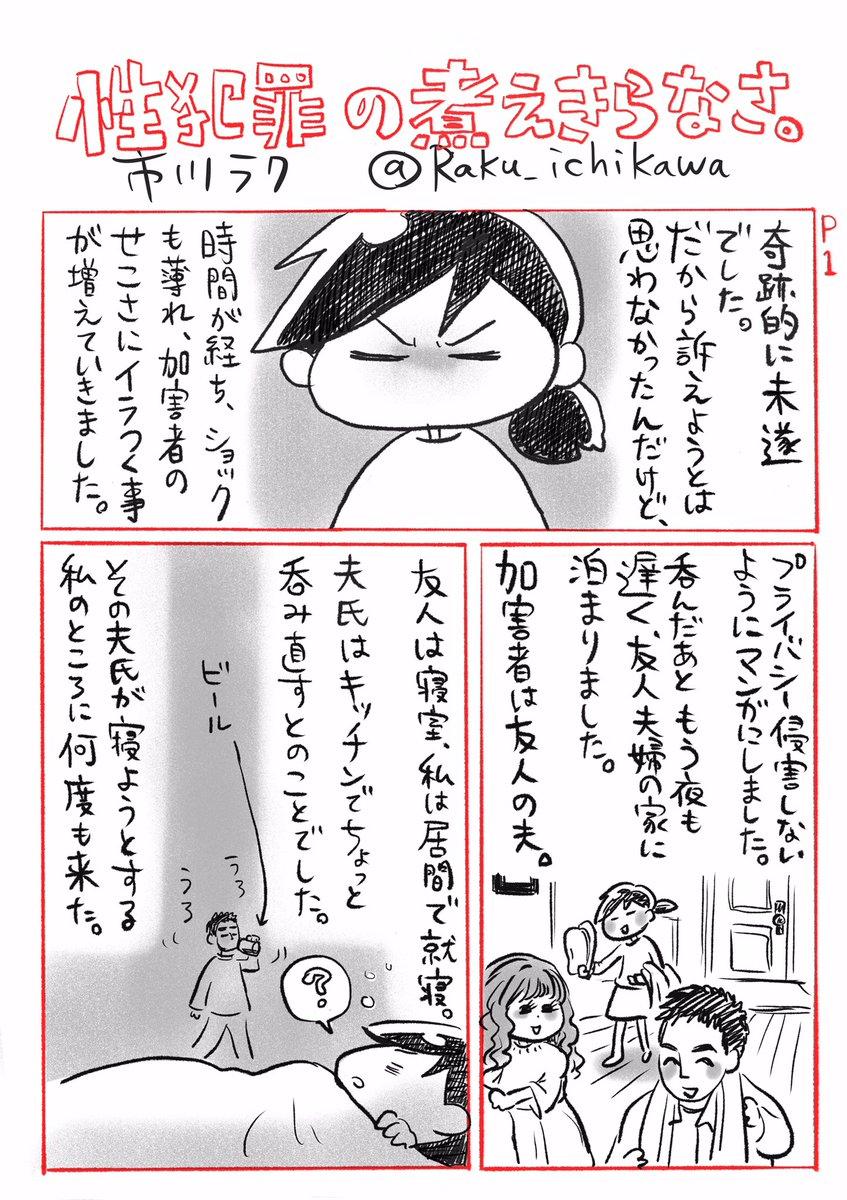 RT @Raku_ichikawa:...