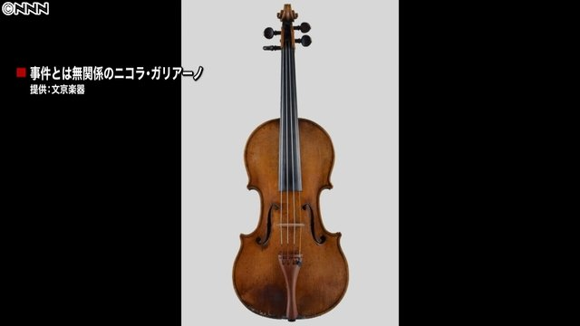 【容疑認める】客から預かった高級バイオリンを勝手に転売...