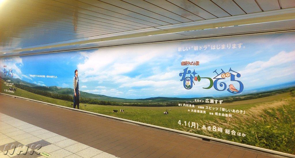 test ツイッターメディア - 東京・新宿に「なつぞら」大型ボードが出現! 北海道・十勝の広大な景色&広瀬すずさんのボードは長さ14m!本日から31(日)まで。東京メトロ丸ノ内線新宿駅メトロプロムナード(新宿駅東口と西口間の地下連絡通路)。近くにいらした際は探して下さいね。 ※駅係員へのお問い合わせはご遠慮下さい。 https://t.co/BbResQeIT5