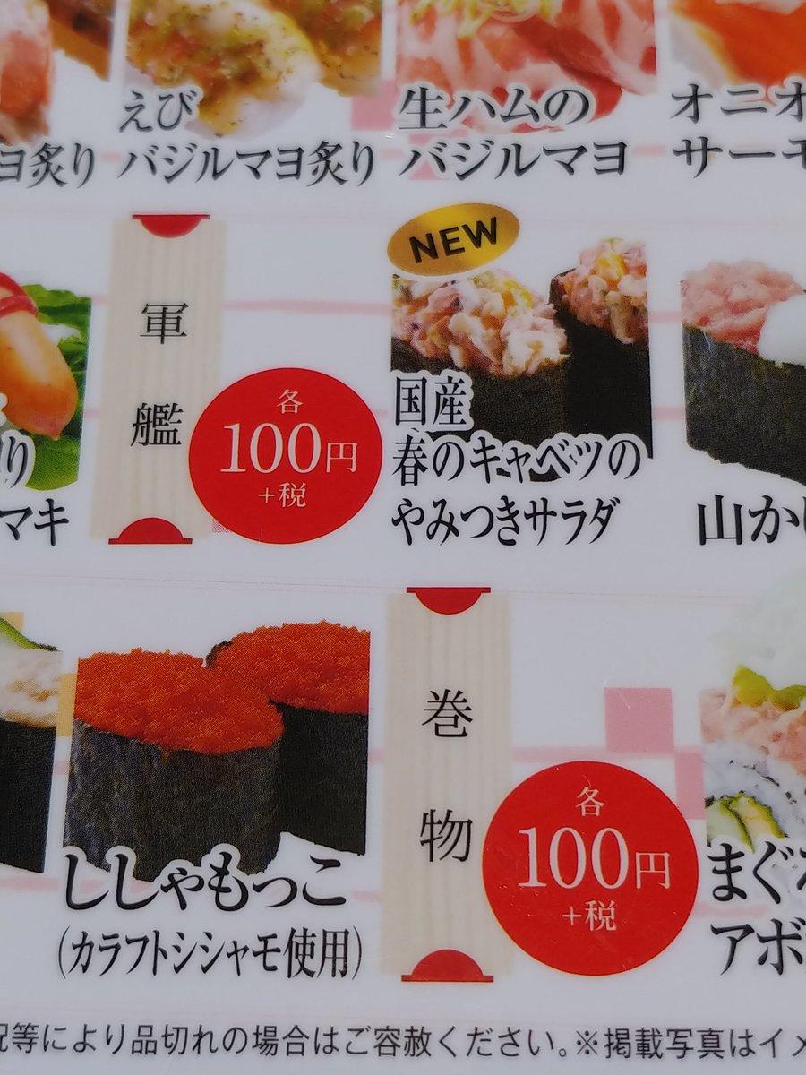 かっぱ寿司が増税対策済みになってた https://t.co/ogEpbamGKA