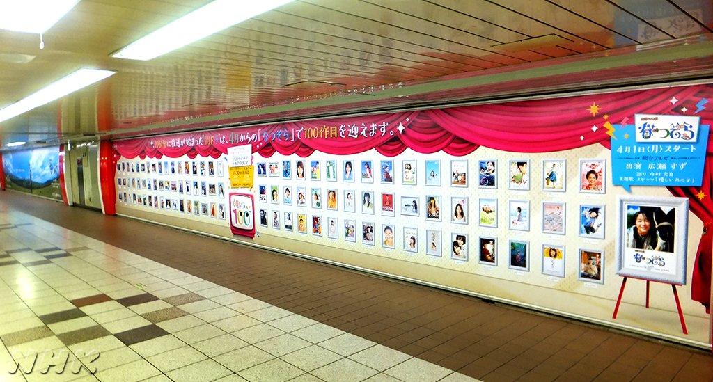 test ツイッターメディア - そして、「なつぞら」大型ボードの隣には、朝ドラ100作のビジュアルが一堂に並んだボードも!こちらも本日から31(日)まで。東京メトロ丸ノ内線新宿駅メトロプロムナード(新宿駅東口と西口間の地下連絡通路)にて。懐かしい作品、ぜひ探してみて下さい。 ※駅係員へのお問い合わせはご遠慮下さい。 https://t.co/pPnFYf3ITS