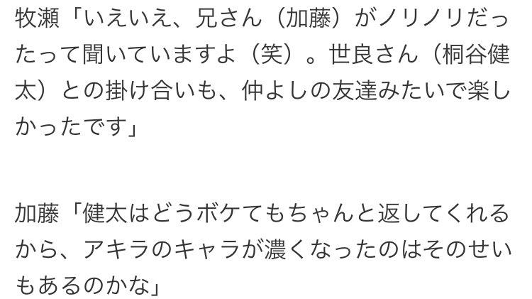 test ツイッターメディア - 加藤雅也さんから「健太」呼び頂きました🙏💕😊 https://t.co/Vt25fBKTvO