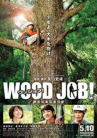 test ツイッターメディア - 「WOOD JOB! ~神去なあなあ日常~」 正直、林業がテーマであんまり期待してなかったのですが面白かった。 染谷将太が成長していく感じがいいですね。あと、伊藤英明はこういった役がよく似合う。 https://t.co/mpjRVcjOPO
