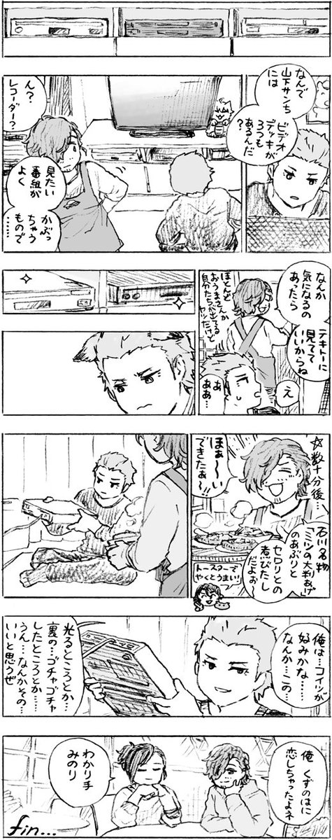 RT @cro_iz: 雨彦サァと山下先生🦊🐱 https://t.co/PrmSFWArBT