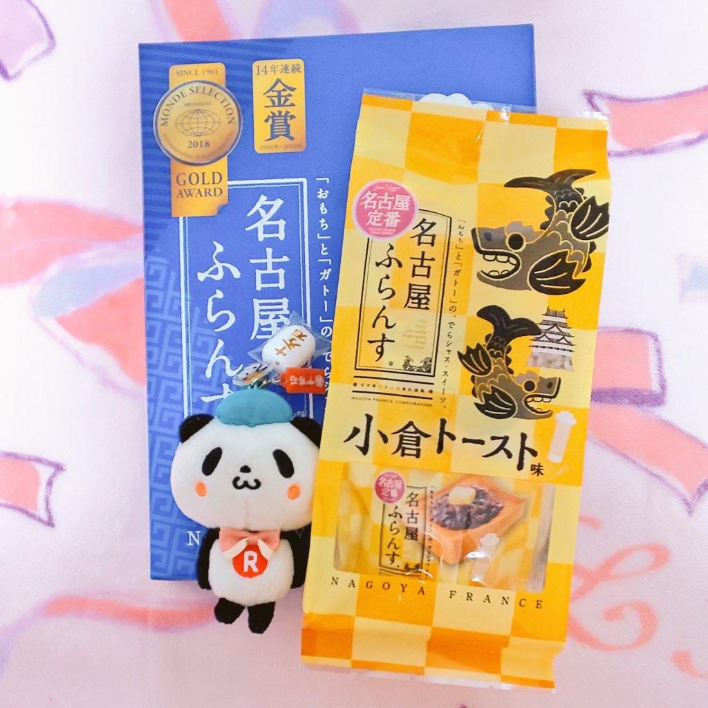 test ツイッターメディア - 2月に名古屋に行ったときお土産に買って美味しかったのでまた買った名古屋ふらんす。実家に持ってく  小倉トースト味は初めて食べるから楽しみ #名古屋ふらんす #うちの小パンダ #お買いものパンダ https://t.co/m6ipb4raGB
