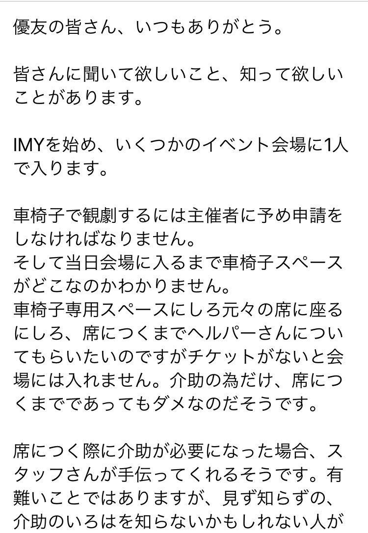 優 ファン クラブ 城田