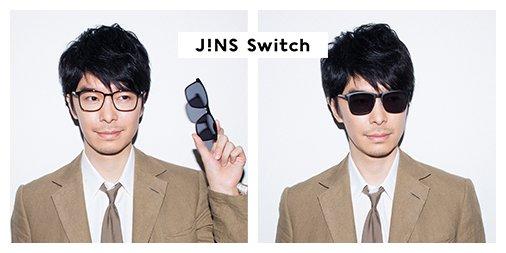 test ツイッターメディア - / 1本でメガネにもサングラスにもスイッチする「JINS Switch」大好評発売中✨ \ 長谷川博己さん出演のCMも公開中👀 https://t.co/TE0dhHS7Bw  #JINSSwitch https://t.co/0tC40eKo1V